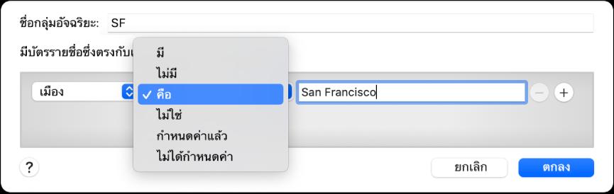 หน้าต่างกลุ่มอัจฉริยะที่แสดงกลุ่มที่ชื่อ SF และเงื่อนไขที่มีเกณฑ์สามข้อ: เมืองในช่องแรกคือข้อมูลที่เลือกจากเมนูที่แสดงขึ้นในช่องที่สอง และซานฟรานซิสโกในช่องที่สาม