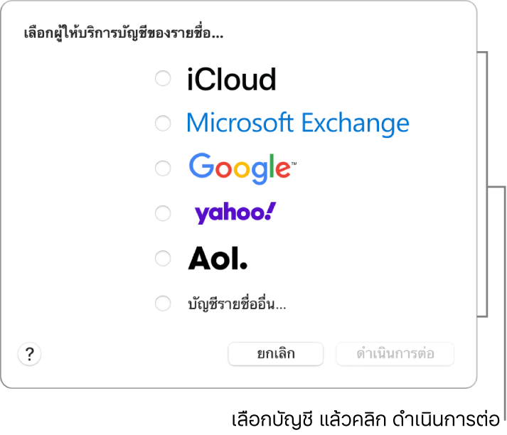 รายการประเภทบัญชีอินเทอร์เน็ตที่คุณสามารถเพิ่มไปยังแอพรายชื่อได้: iCloud, Exchange, Google, Yahoo, AOL และบัญชีรายชื่ออื่น