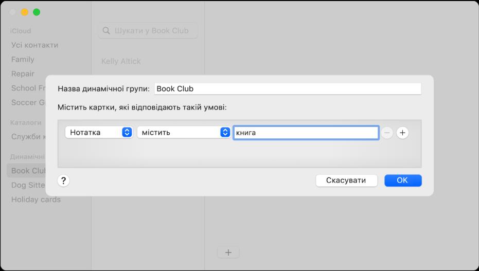 Вікно для додавання динамічної групи з назвою «Книжковий клуб», до якої входять контакти, у картках яких у полі «Нотатка» міститься слово «книга».