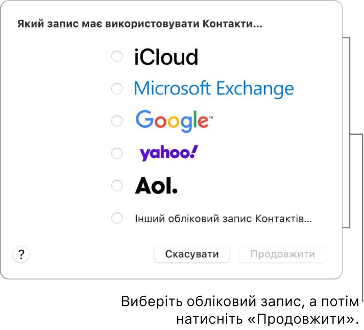 Перелік типів інтернет-записів, які можна додати в програмі «Контакти»: iCloud, Exchange, Google, Yahoo, AOL та інші облікові записи контактів.