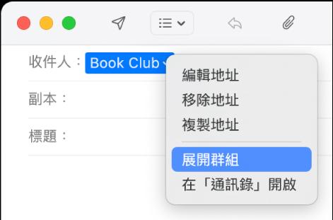 「郵件」中的電郵,「收件人」欄位中顯示群組,彈出式選單顯示已選取「展開群組」指令。
