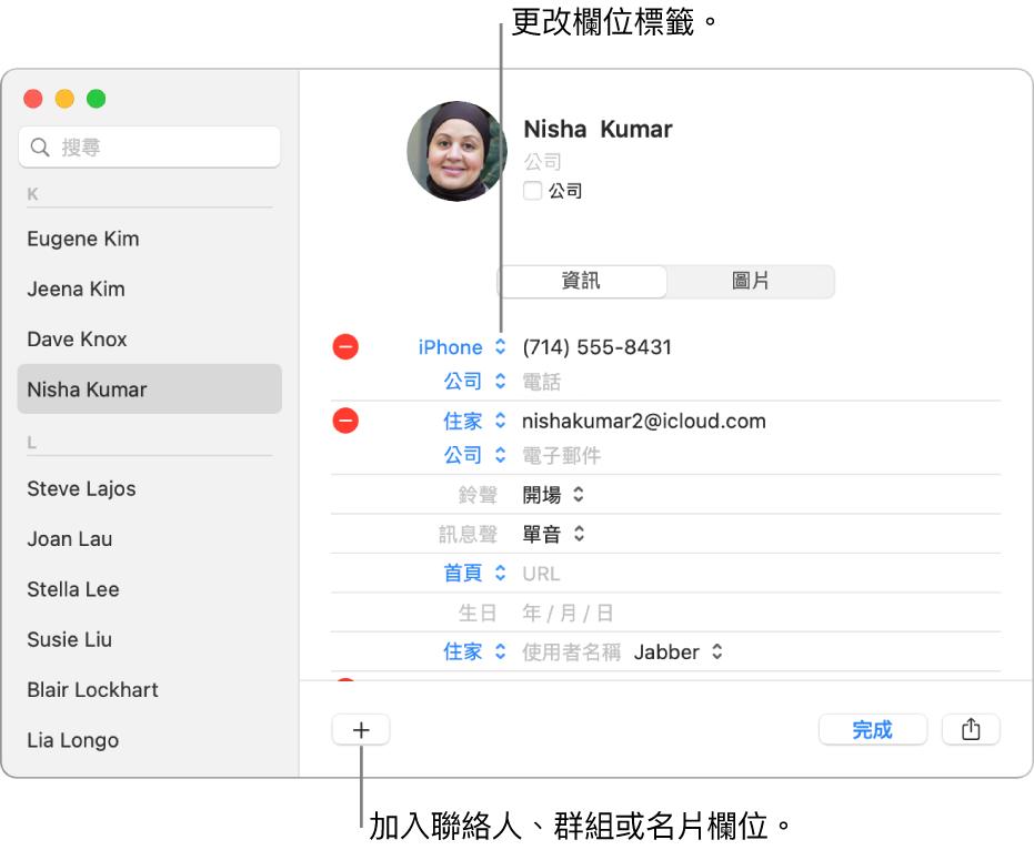 聯絡人名片顯示可以更改的欄位標籤,名片下方的按鈕可用來加入聯絡人、群組或名片欄位。
