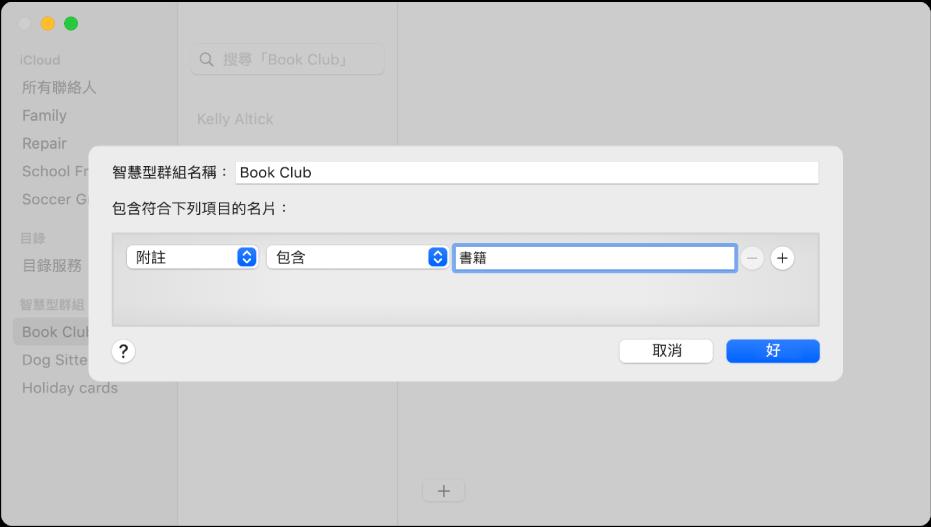 加入「智慧型群組」的視窗,帶有名稱為「讀書會」的群組,該群組會包含聯絡人的「附註」欄位有「書籍」這個詞的所有聯絡人。