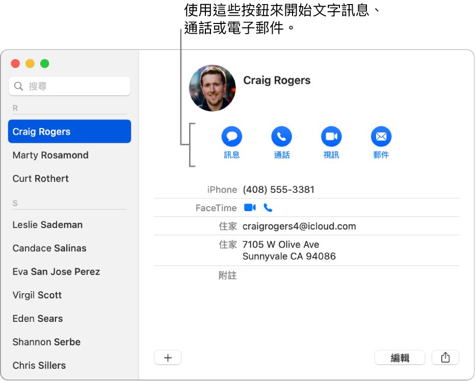 聯絡人名片顯示位於聯絡人姓名下方的按鈕。您可以使用這些按鈕來開始傳送文字訊息、撥打電話、語音或視訊通話,或傳送電子郵件。