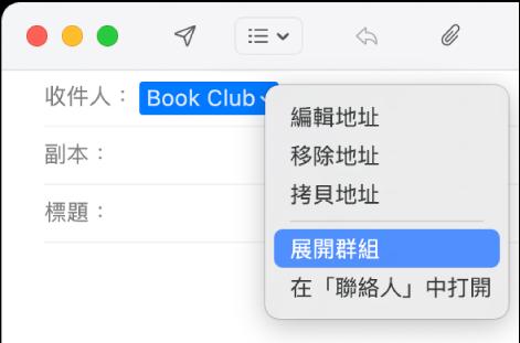 「郵件」中的電子郵件,「收件人」欄位中顯示群組,彈出式選單顯示已選取「展開群組」指令。