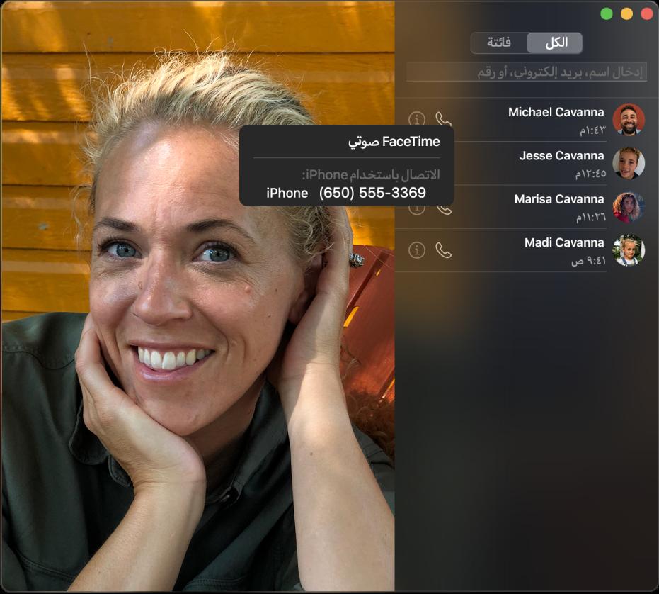 نافذة FaceTime تعرض كيف يمكنك إجراء مكالمة FaceTime صوتية أو مكالمة هاتفية.