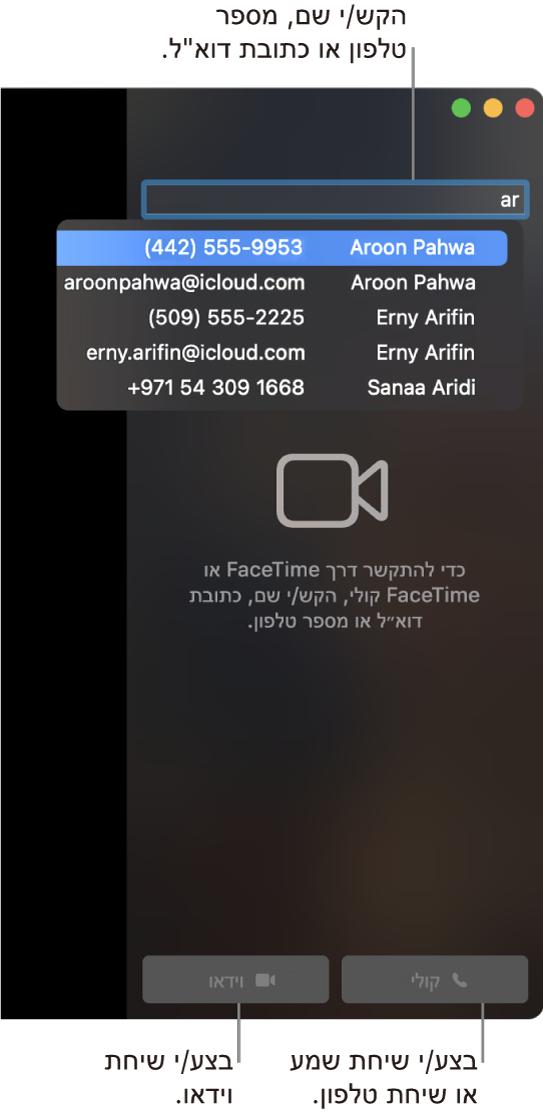 הקש/י בשורת החיפוש שם, מספר טלפון או כתובת דוא״ל. לחץ/י על הכפתור ״וידאו״ כדי לבצע שיחת וידאו ב-FaceTime. לחץ/י על הכפתור ״שמע״ לביצוע שיחת שמע או טלפון של FaceTime.