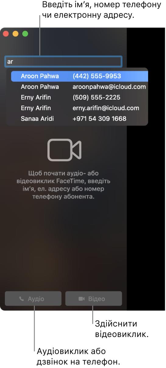 У полі пошуку введіть ім'я, номер телефону чи електронну адресу. Клацніть кнопку «Відео», щоб почати відеовиклик FaceTime. Для аудіовиклику FaceTime чи телефонного дзвінка натисніть кнопку «Аудіо».
