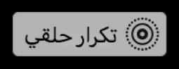 شارة تكرار Live Photo حلقي