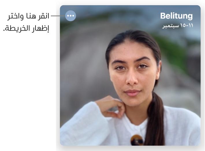 صورة تمثل الصور الملتقطة في يوم محدد، وتظهر معلومات الموقع في أعلى اليمين وزر في أعلى اليسار يوفر المزيد من الخيارات، بما فيها خيار عرض خريطة.