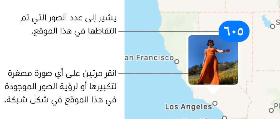 صورة مصغرة على خريطة، مع رقم في الزاوية العلوية اليسرى يشير إلى عدد الصور الملتقطة في ذلك الموقع.
