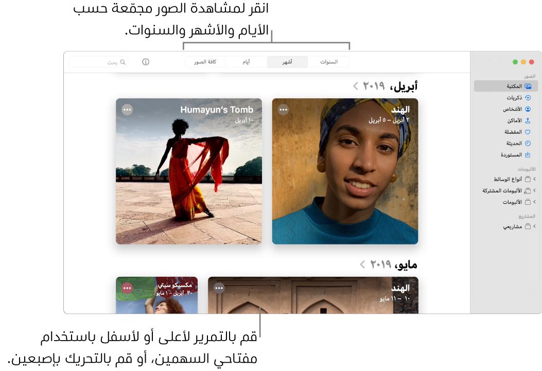 نافذة الصور تعرض الخيار أشهر محددًا في شريط الأدوات والصور المنظمة حسب الشهر تظهر في المنطقة الأساسية من النافذة.