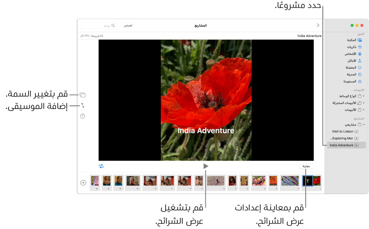 نافذة تطبيق الصور تُظهر عرض شرائح في الجزء الرئيسي من النافذة، ويظهر الزر معاينة والزر تشغيل والزر تكرار حلقي أسفل الصورة الرئيسية لعرض الشرائح، وتظهر كذلك صور مصغرة لكل الصور الموجودة في عرض الشرائح في الجزء السفلي من النافذة، ويوجد على اليسار زر السمة وزر الموسيقى وزر المدة.