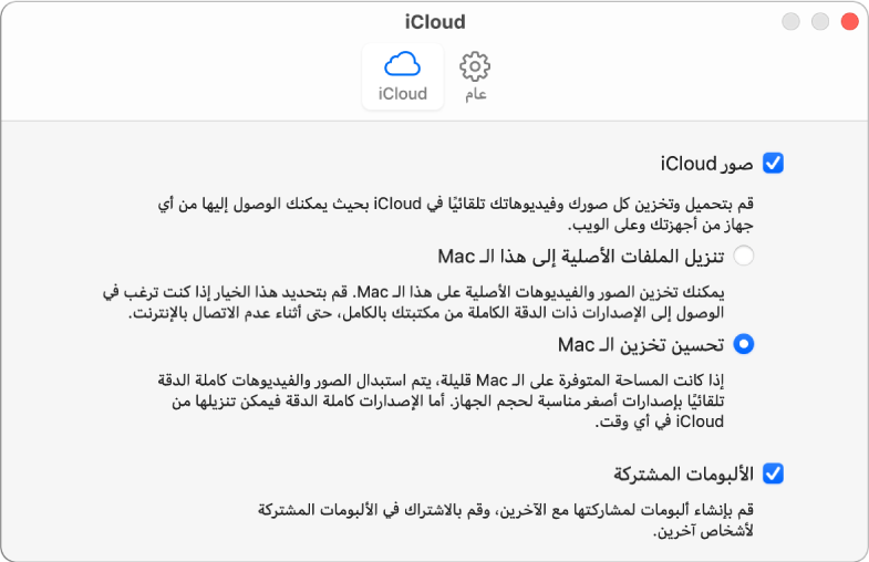 جزء iCloud في تفضيلات الصور.