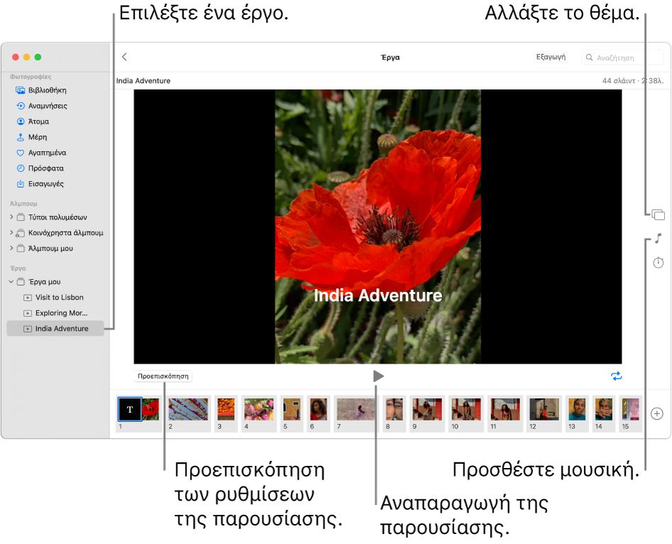 Το παράθυρο των Φωτογραφιών που δείχνει μια παρουσίαση στο κύριο τμήμα του παραθύρου με τα κουμπιά «Προεπισκόπηση», «Αναπαραγωγή» και «Επανάληψη» κάτω από την κύρια εικόνα παρουσίασης, μικρογραφίες όλων των εικόνων της παρουσίασης στο κάτω μέρος του παραθύρου, και στα δεξιά, τα κουμπιά «Θέμα», «Μουσική» και «Διάρκεια».