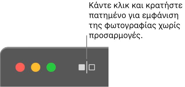 Το κουμπί «Χωρίς προσαρμογές», δίπλα στα χειριστήρια παραθύρου στην πάνω αριστερή γωνία του παραθύρου.