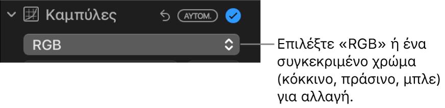 Τα χειριστήρια Καμπυλών στο τμήμα «Προσαρμογή» που δείχνουν επιλεγμένο το «RGB» στο αναδυόμενο μενού.