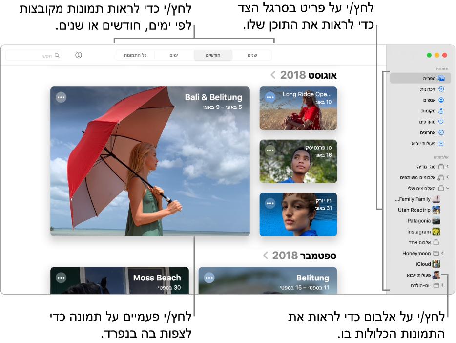 """חלון ״תמונות״ עם האפשרות """"חודשים"""" נבחרת בסרגל הכלים, ותמונות המסודרות לפי חודש במרכז החלון. מימין מוצג סרגל הצד שבו ניתן לבחור אלבומים ופרויקטים."""