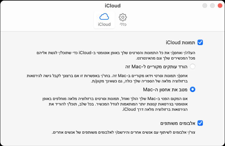 החלונית iCloud בהעדפות ״תמונות״.