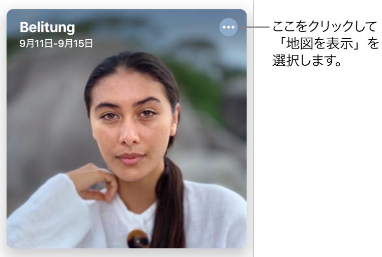 特定の日に撮影された写真を代表する写真。左上には位置情報が表示され、右上には地図を表示するオプションなどのオプションを提供するボタンがあります。