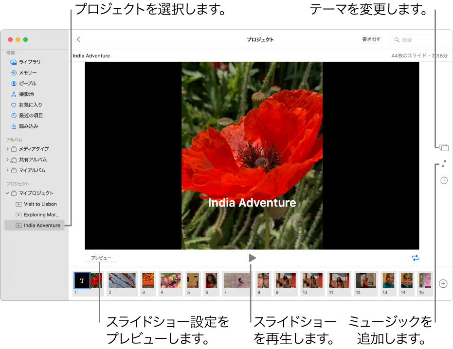「写真」ウインドウ。ウインドウのメイン部分にスライドショー、メインのスライドショーのイメージの下に「プレビュー」ボタン、「再生」ボタン、および「ループ」ボタン、ウインドウの下部にスライドショー内のすべてのイメージのサムネール、そして右側に「テーマ」ボタン、「ミュージック」ボタン、および「継続時間」ボタンが表示されています。
