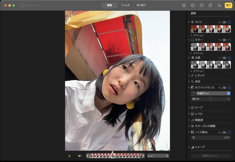 編集ビューの写真。右側に編集ツールが表示されています。