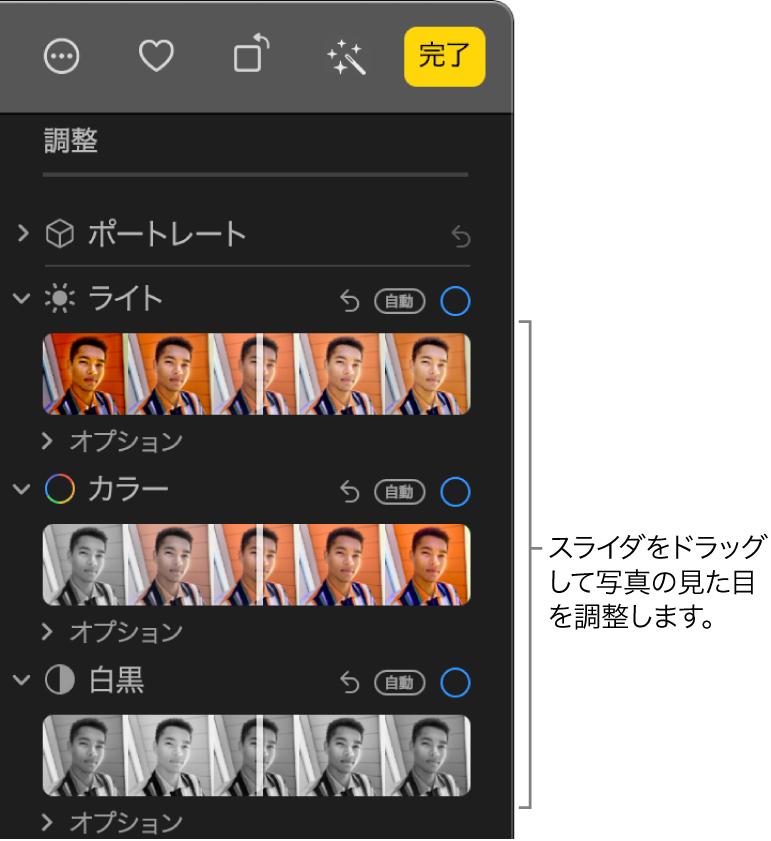 「調整」パネルの「ライト」「カラー」、および「白黒」スライダ。各スライダの上に「自動」ボタンが表示されています。