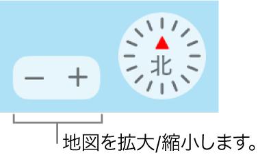 地図上の拡大/縮小ボタン。