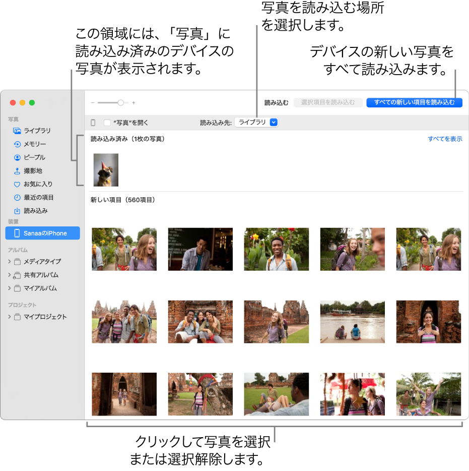 すでにデバイスに読み込まれている写真がパネルの上部に表示され、新しい写真が下部に表示されています。上部中央には「読み込み先」ポップアップメニューがあります。右上には「すべての新しい項目を読み込む」ボタンがあります。