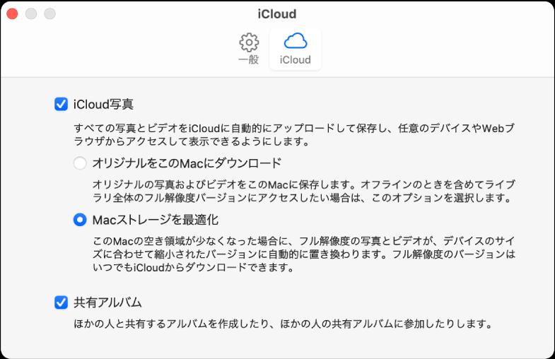 「写真」環境設定の「iCloud」パネル。