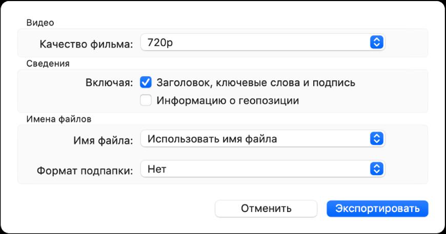 Диалоговое окно с вариантами экспорта видео.