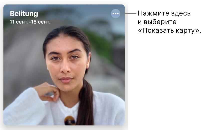 Фотография, представляющая все фотографии задень. Слева вверху показана геопозиция, асправа вверху находится кнопка для доступа кдополнительным параметрам, включая команду отображения карты.