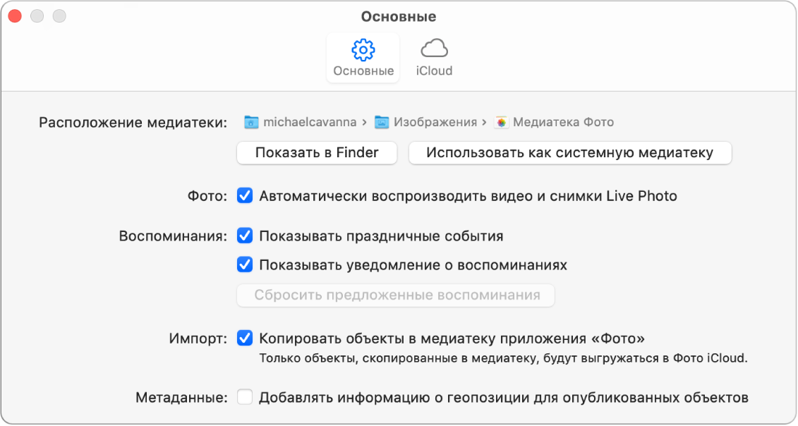 Панель «Основные» в настройках приложения «Фото».
