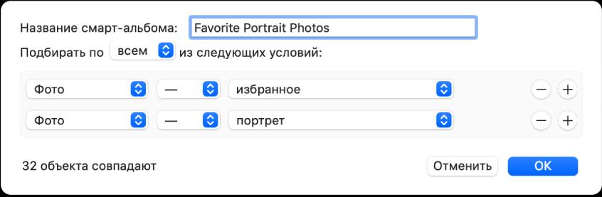 Диалоговое окно скритериями смарт-альбома, вкоторый помещаются портретные снимки, помеченные как избранные.