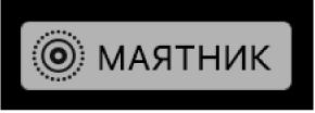 Значок эффекта «Маятник» для Live Photo