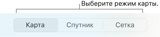 Кнопки «Карта», «Спутник» и «Сетка».