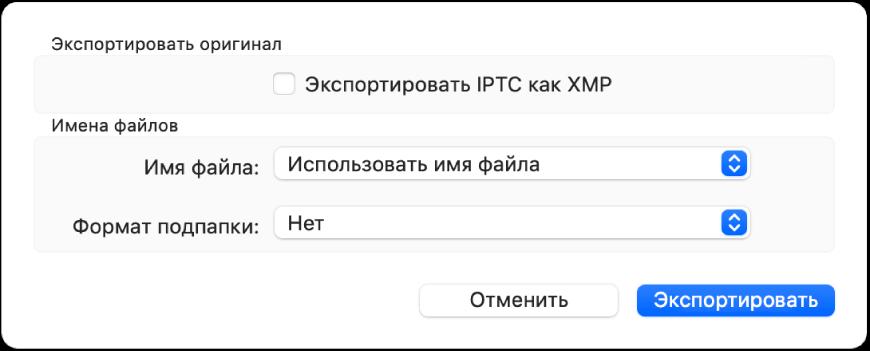 Диалоговое окно с вариантами экспорта файлов фотографий в исходном формате.