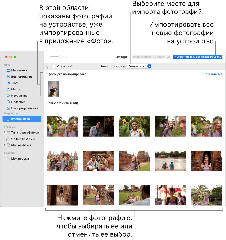 Фотографии на устройстве, которые Вы уже импортировали, отображаются в верхней части панели; новые фотографии отображаются в нижней части панели. В верхней части по центру отображается кнопка «Импортировать в». Кнопка «Импортировать все новые объекты» расположена вправом верхнем углу.