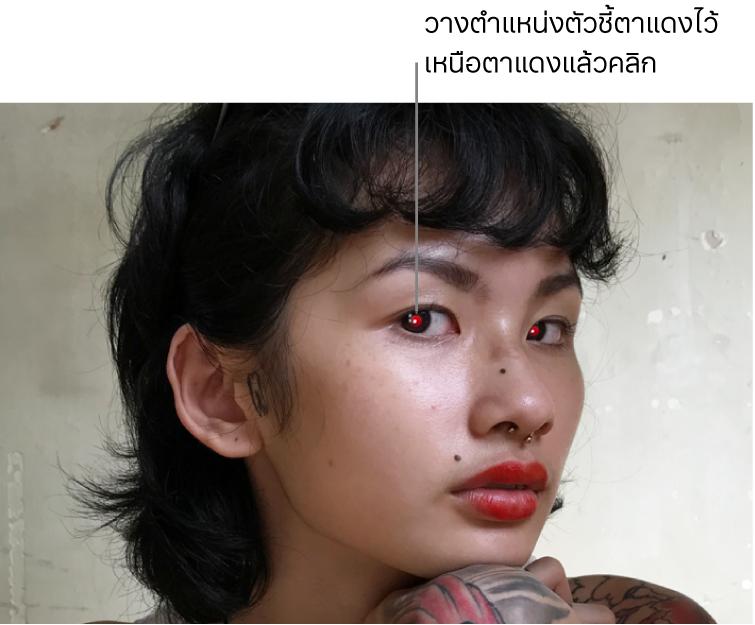 รูปภาพของคนที่แสดงลูกตาสีแดง