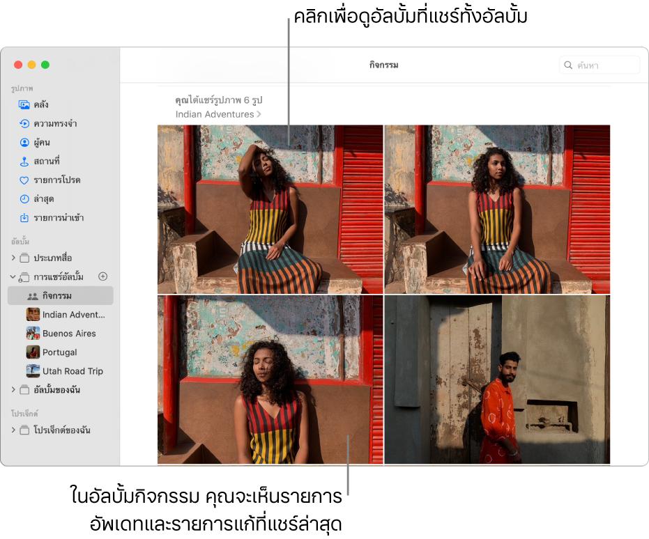 หน้าต่างรูปภาพที่มีกิจกรรมถูกเลือกอยู่ในแถบด้านข้างและอัลบั้มกิจกรรมแสดงอยู่ทางด้านขวา