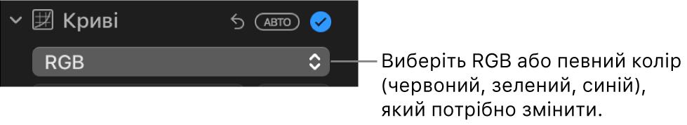 Елементи керування кривими на панелі «Коригування» і спливне меню, в якому вибрано RGB.