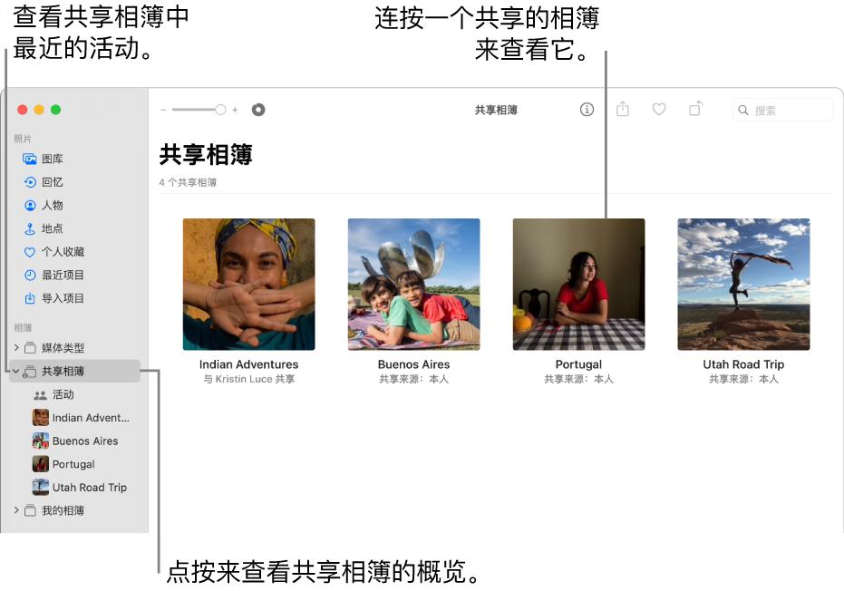 """""""照片""""窗口,显示在边栏中选择了""""共享相簿"""",右侧显示了共享相簿。"""