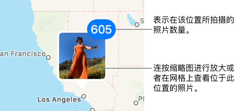 地图上的照片缩略图,右上角的数字表示在该位置拍摄的照片数量。