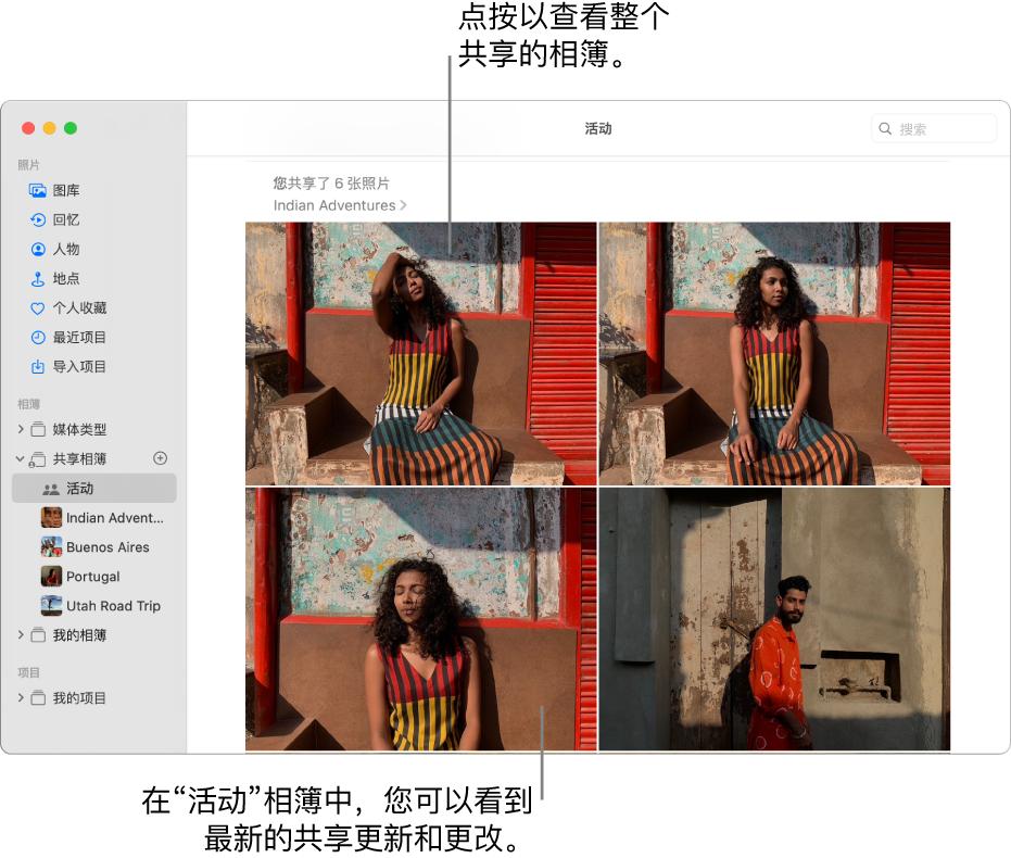 """""""照片""""窗口,其中在边栏中选择了""""活动"""",右侧显示了""""活动""""相簿。"""