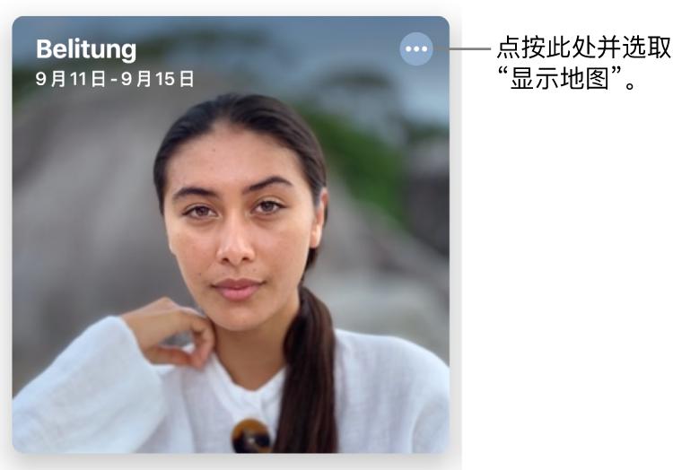 代表在某天拍摄的所有照片的一张照片,其左上方是位置信息,右上方是提供更多选项(包括显示地图的选项)的按钮。