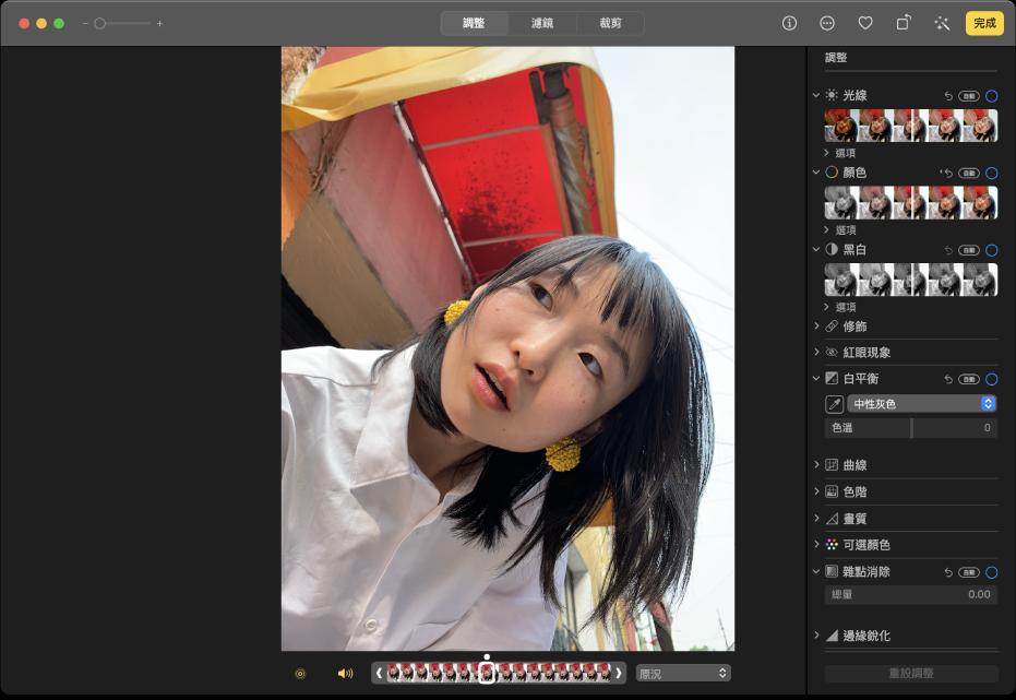 使用編輯顯示方式的相片,右側顯示編輯工具。
