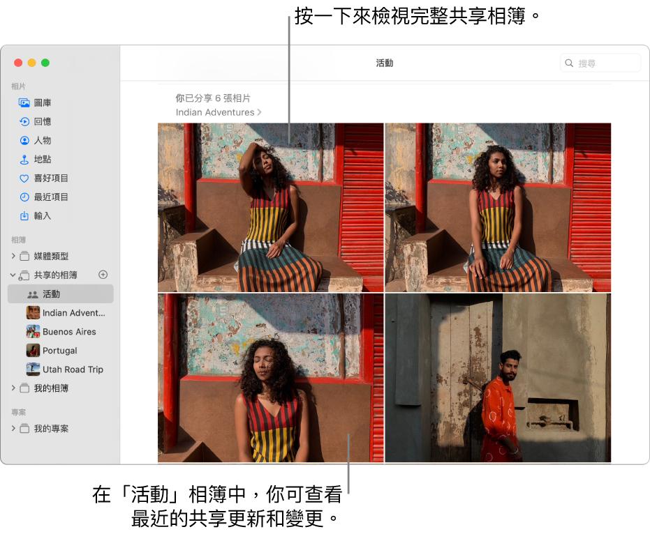 「相片」視窗,顯示側邊欄中選取了「活動」,而右側會顯示「活動」相簿。