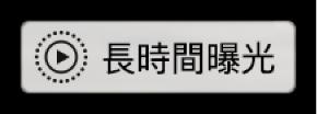 「長時間曝光」標記