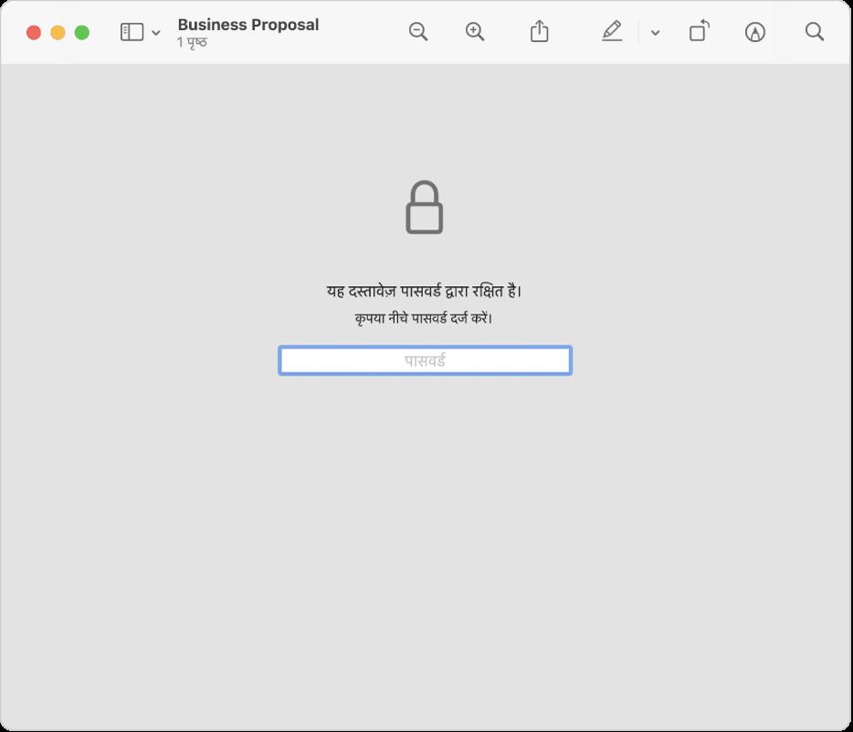 पासवर्ड सुरक्षित PDF।
