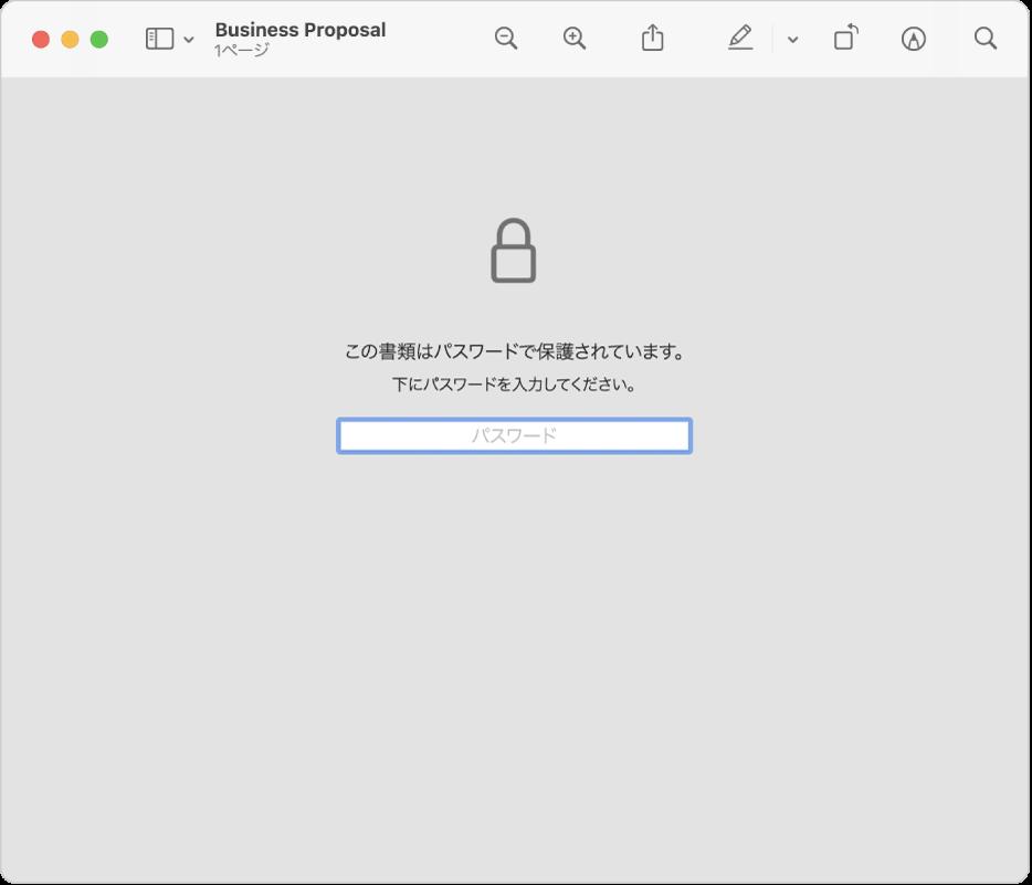 パスワードで保護されているPDF。カギのアイコンと、ファイルを開くためのパスワードを入力するテキストフィールドが表示されています。